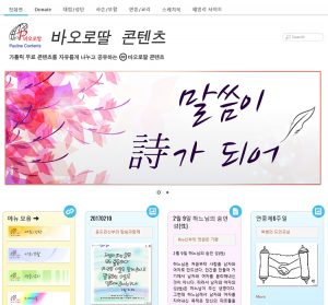 site-korea-contentsdigital